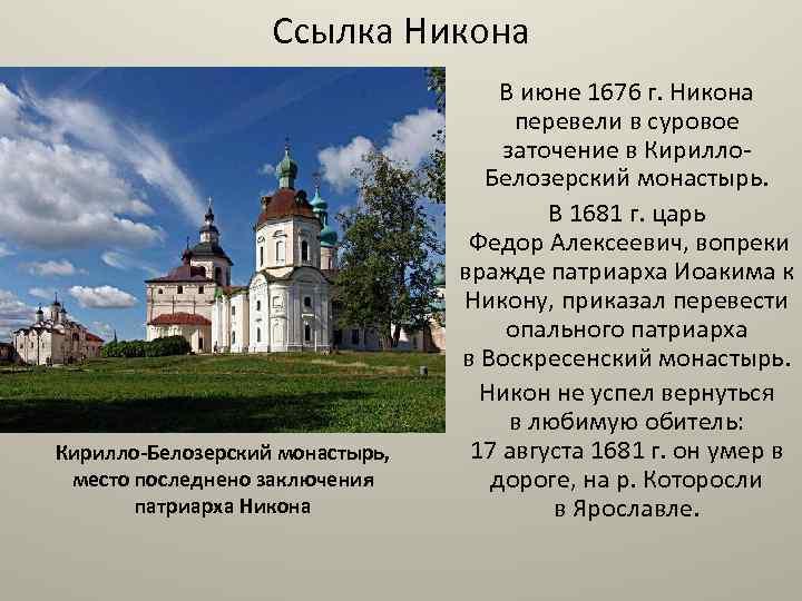 Ссылка Никона Кирилло-Белозерский монастырь, место последнено заключения патриарха Никона В июне 1676 г. Никона