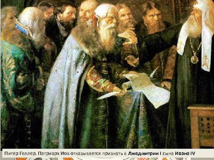Власть Светская Духовная Вспоминаем случаи, когда Светская и Духовная власти конфликтовали. Начиная с Ивана