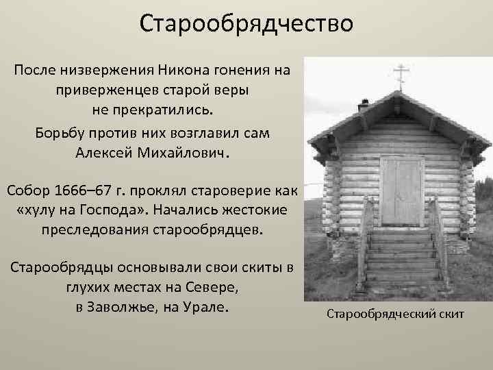 Старообрядчество После низвержения Никона гонения на приверженцев старой веры не прекратились. Борьбу против них