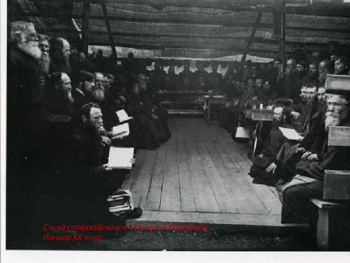 Съезд старообрядцев в Нижнем Новгороде. Начало XX века.