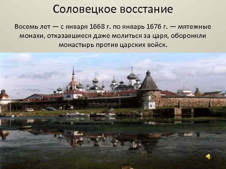 Соловецкое восстание Восемь лет — с января 1668 г. по январь 1676 г. —