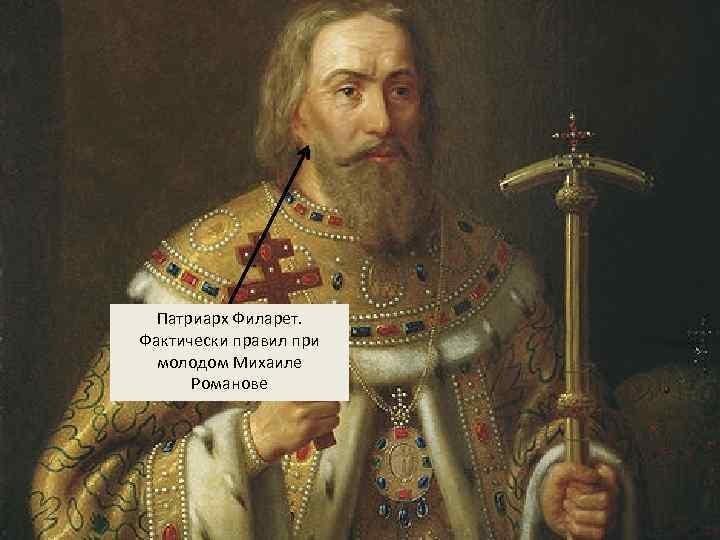 Патриарх Филарет. Фактически правил при молодом Михаиле Романове
