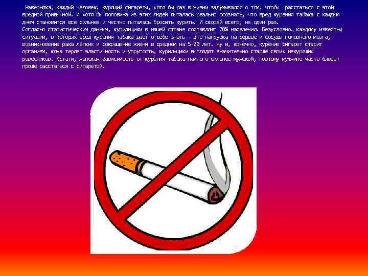 Наверняка, каждый человек, курящий сигареты, хотя бы раз в жизни задумывался о том,