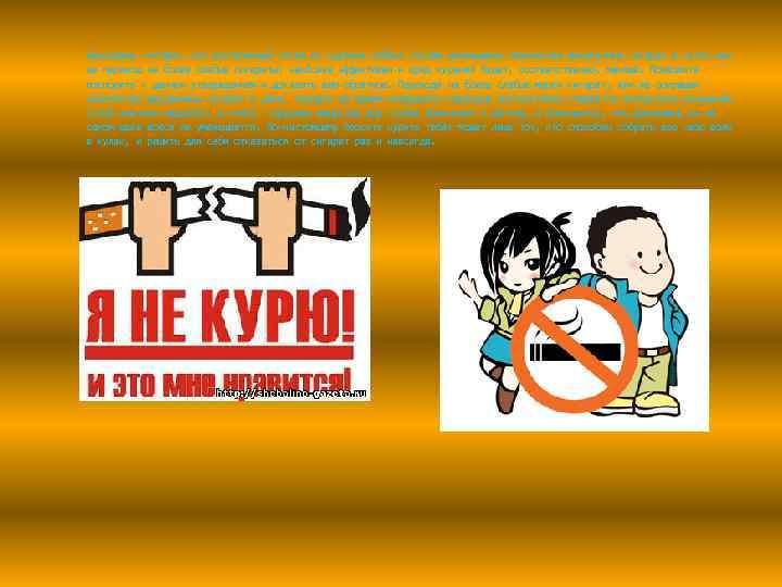 Некоторые считают, что постепенный отказ от курения табака (путём уменьшения количества выкуренных сигарет в