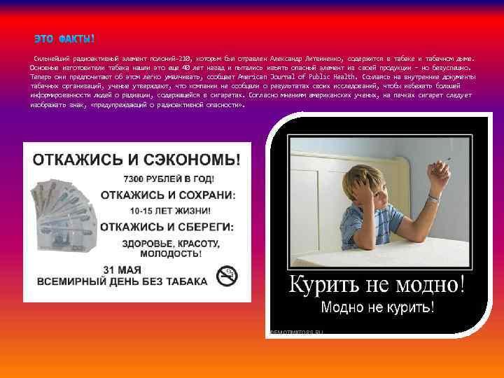 Сильнейший радиоактивный элемент полоний-210, которым был отравлен Александр Литвиненко, содержится в табаке и