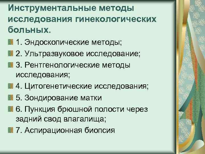 Инструментальные методы исследования гинекологических больных. 1. Эндоскопические методы; 2. Ультразвуковое исследование; 3. Рентгенологические методы