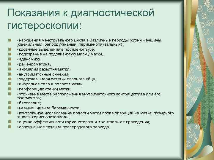 Показания к диагностической гистероскопии: • нарушения менструального цикла в различные периоды жизни женщины (ювенильный,