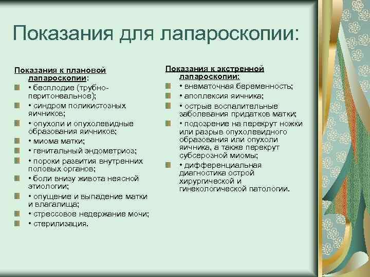 Показания для лапароскопии: Показания к плановой лапароскопии: • бесплодие (трубно перитонеальное); • синдром поликистозных