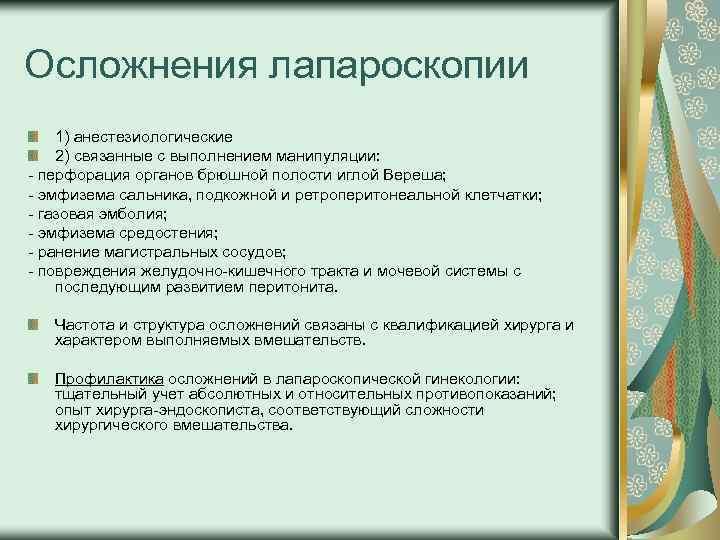 Осложнения лапароскопии 1) анестезиологические 2) связанные с выполнением манипуляции: перфорация органов брюшной полости иглой