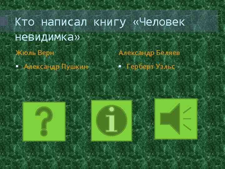 Кто написал книгу «Человек невидимка» Жюль Верн Александр Беляев Александр Пушкин Герберт Уэльс