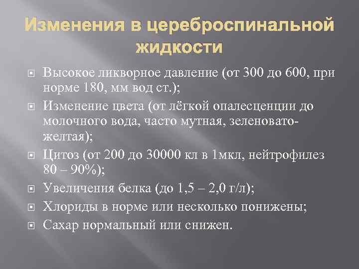Изменения в цереброспинальной жидкости Высокое ликворное давление (от 300 до 600, при норме 180,