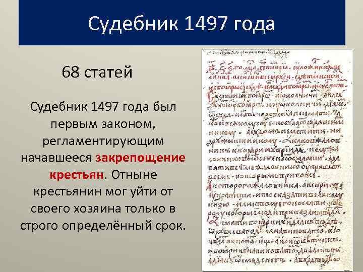 Шпаргалка Процессуальное Право По Судебнику 1497 Года