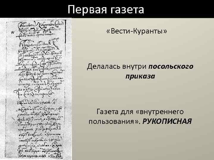 газета куранты картинки цивилизованном