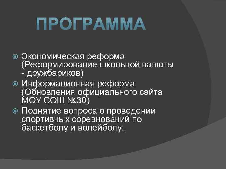 Экономическая реформа (Реформирование школьной валюты - дружбариков) Информационная реформа (Обновления официального сайта МОУ СОШ