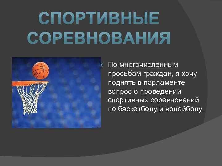 По многочисленным просьбам граждан, я хочу поднять в парламенте вопрос о проведении спортивных