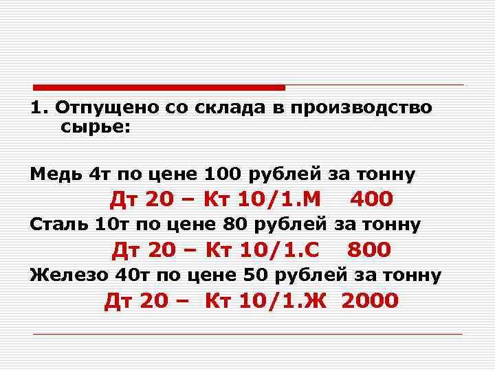 1. Отпущено со склада в производство сырье: Медь 4 т по цене 100 рублей