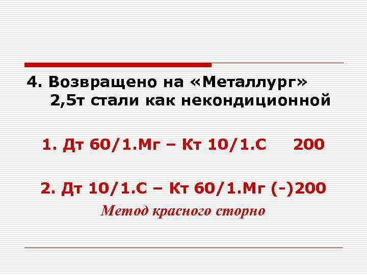 4. Возвращено на «Металлург» 2, 5 т стали как некондиционной 1. Дт 60/1. Мг