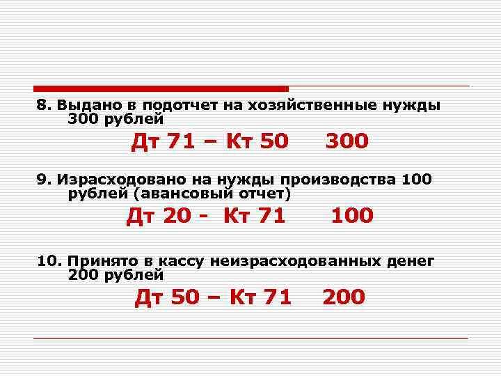 8. Выдано в подотчет на хозяйственные нужды 300 рублей Дт 71 – Кт 50