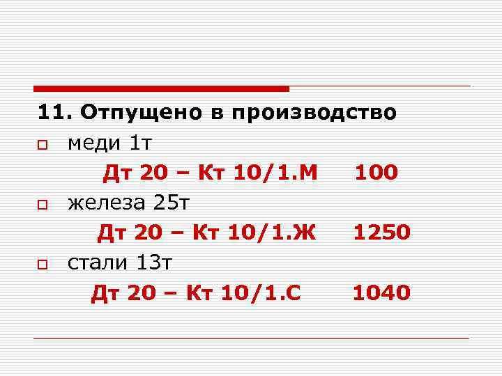 11. Отпущено в производство o меди 1 т Дт 20 – Кт 10/1. М