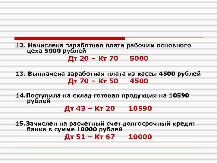 12. Начислена заработная плата рабочим основного цеха 5000 рублей Дт 20 – Кт 70