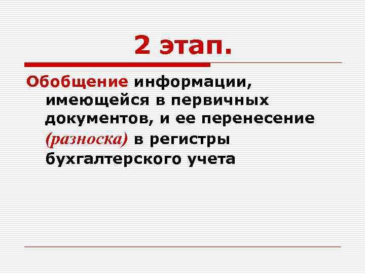 2 этап. Обобщение информации, имеющейся в первичных документов, и ее перенесение (разноска) в регистры