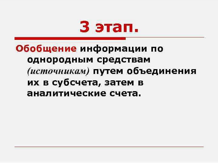 3 этап. Обобщение информации по однородным средствам (источникам) путем объединения их в субсчета, затем