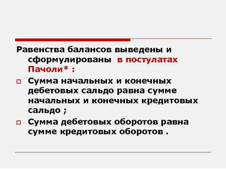 Равенства балансов выведены и сформулированы в постулатах Пачоли* : o Сумма начальных и конечных