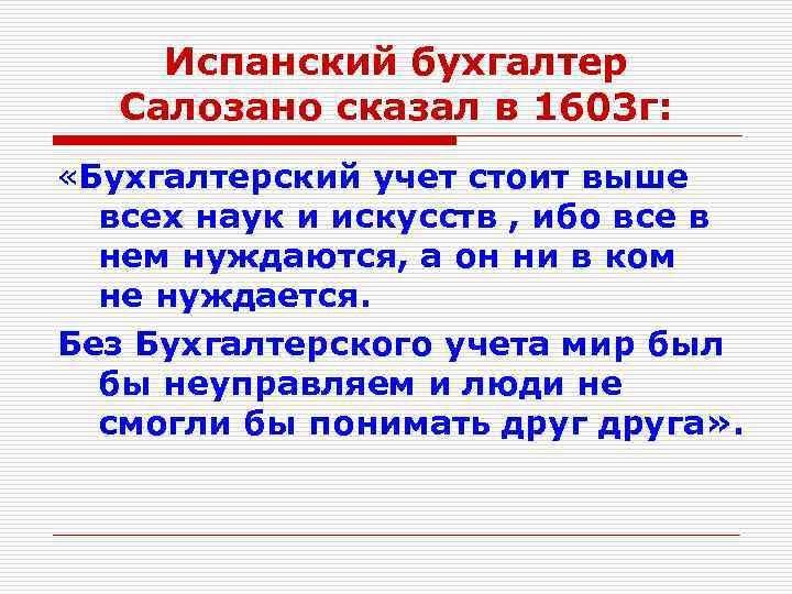 Испанский бухгалтер Салозано сказал в 1603 г: «Бухгалтерский учет стоит выше всех наук и