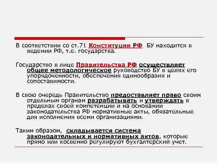 В соответствии со ст. 71 Конституции РФ БУ находится в ведении РФ, т. е.