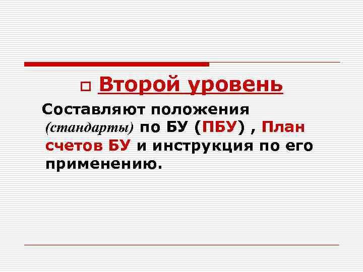 o Второй уровень Составляют положения (стандарты) по БУ (ПБУ) , План счетов БУ и