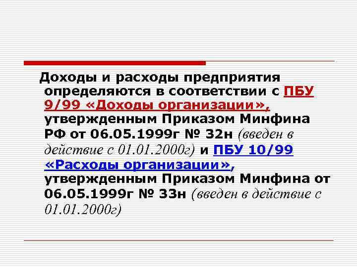 Доходы и расходы предприятия определяются в соответствии с ПБУ 9/99 «Доходы организации» , утвержденным