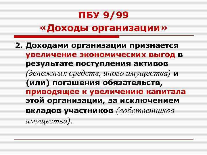 ПБУ 9/99 «Доходы организации» 2. Доходами организации признается увеличение экономических выгод в результате поступления