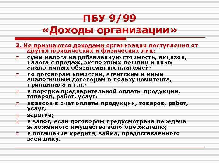 ПБУ 9/99 «Доходы организации» 3. Не признаются доходами организации поступления от других юридических и