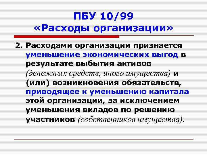 ПБУ 10/99 «Расходы организации» 2. Расходами организации признается уменьшение экономических выгод в результате выбытия