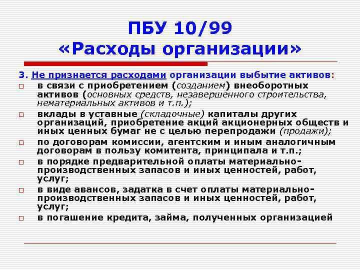 ПБУ 10/99 «Расходы организации» 3. Не признается расходами организации выбытие активов: o в связи