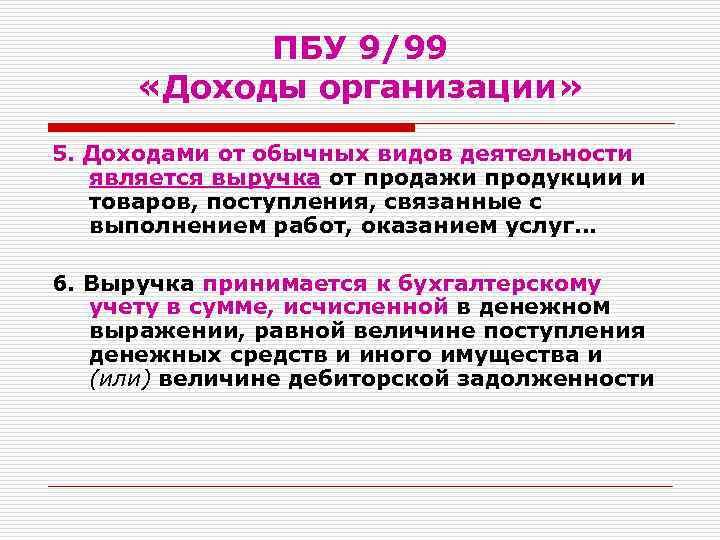 ПБУ 9/99 «Доходы организации» 5. Доходами от обычных видов деятельности является выручка от продажи