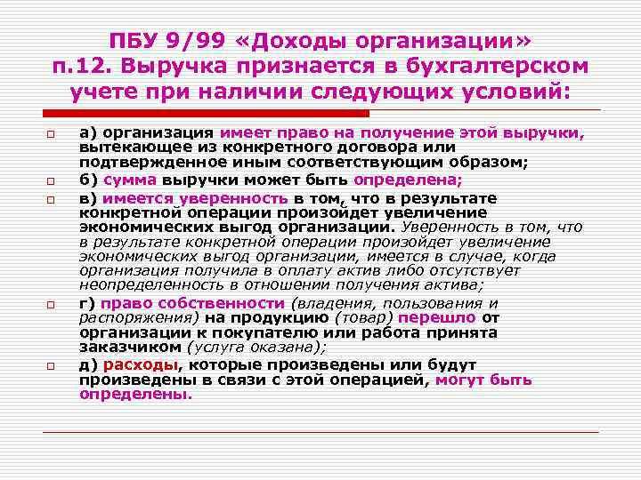 ПБУ 9/99 «Доходы организации» п. 12. Выручка признается в бухгалтерском учете при наличии следующих