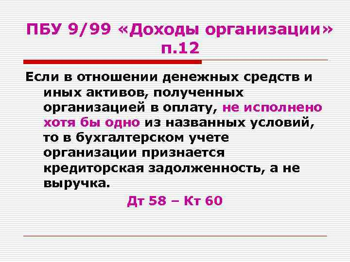 ПБУ 9/99 «Доходы организации» п. 12 Если в отношении денежных средств и иных активов,