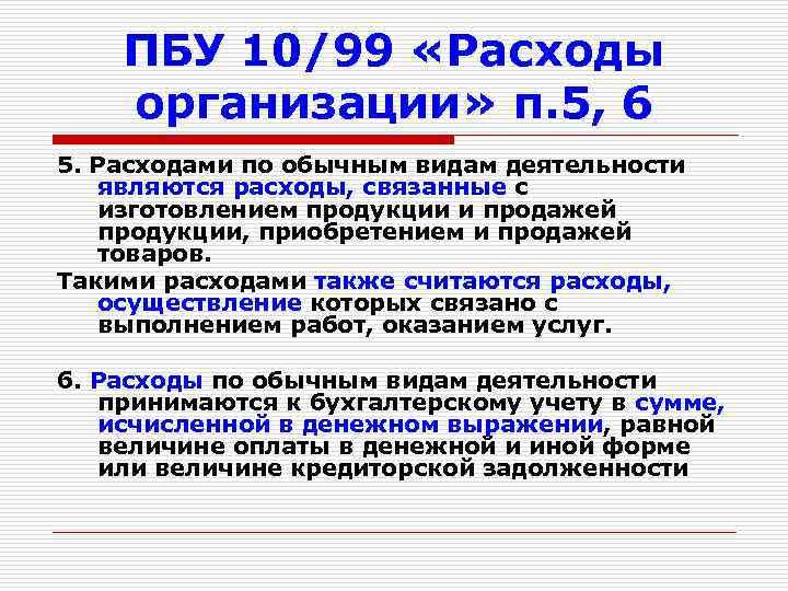 ПБУ 10/99 «Расходы организации» п. 5, 6 5. Расходами по обычным видам деятельности являются