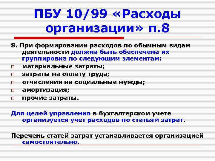ПБУ 10/99 «Расходы организации» п. 8 8. При формировании расходов по обычным видам деятельности