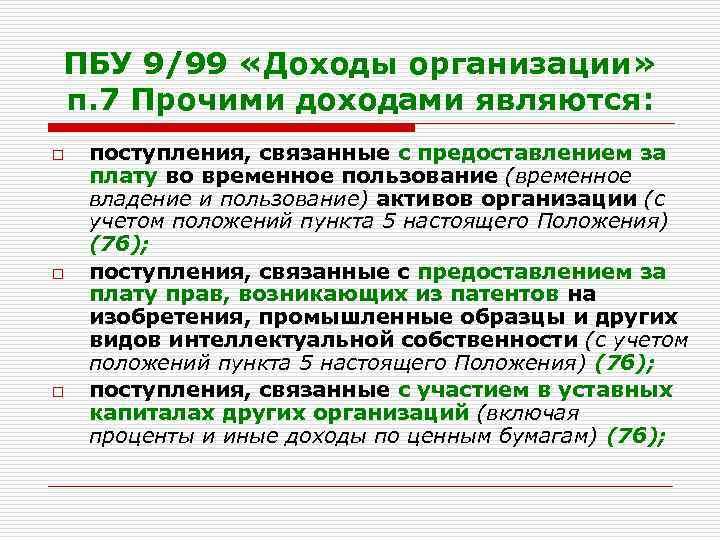 ПБУ 9/99 «Доходы организации» п. 7 Прочими доходами являются: o o o поступления, связанные