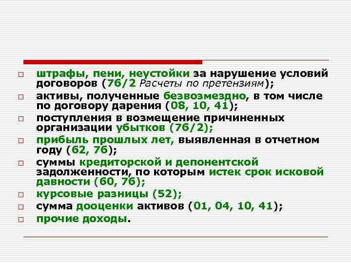 o o o o штрафы, пени, неустойки за нарушение условий договоров (76/2 Расчеты по