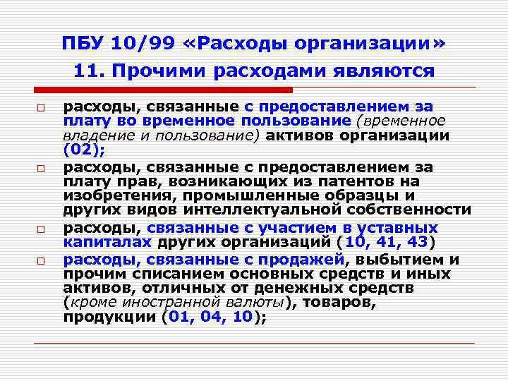 ПБУ 10/99 «Расходы организации» 11. Прочими расходами являются o o расходы, связанные с предоставлением