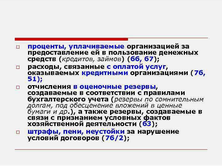o o проценты, уплачиваемые организацией за предоставление ей в пользование денежных средств (кредитов, займов)