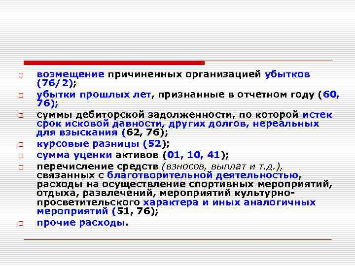 o o o o возмещение причиненных организацией убытков (76/2); убытки прошлых лет, признанные в