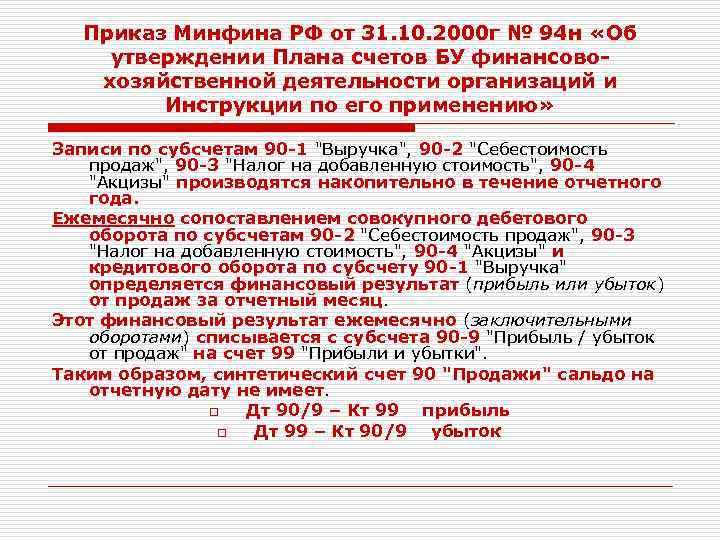 Приказ Минфина РФ от 31. 10. 2000 г № 94 н «Об утверждении Плана