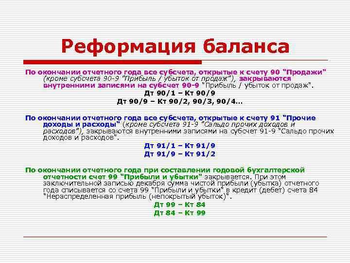 Реформация баланса По окончании отчетного года все субсчета, открытые к счету 90