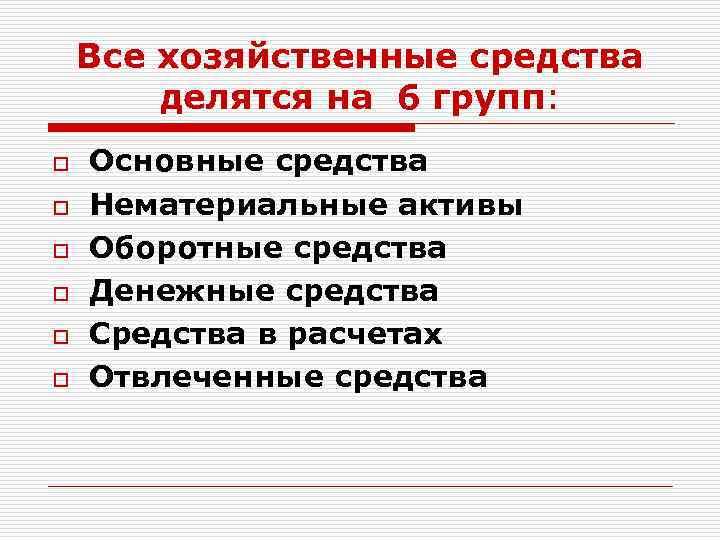 Все хозяйственные средства делятся на 6 групп: o o o Основные средства Нематериальные активы