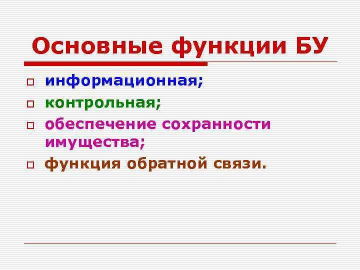 Основные функции БУ o o информационная; контрольная; обеспечение сохранности имущества; функция обратной связи.