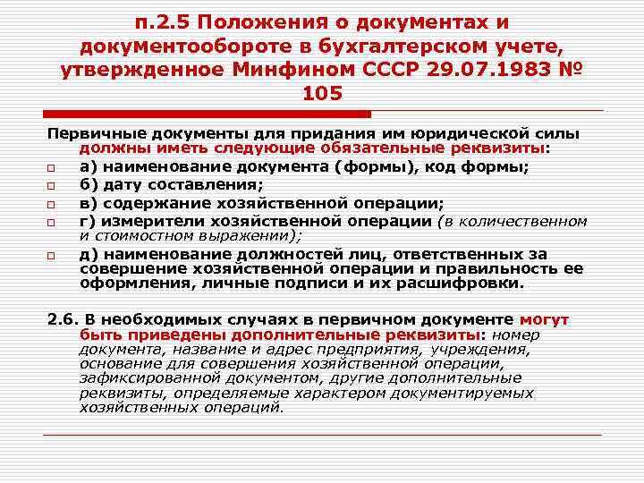 п. 2. 5 Положения о документах и документообороте в бухгалтерском учете, утвержденное Минфином СССР